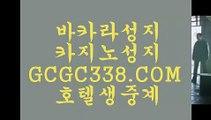 외국인카지노】【 GCGC338.COM 】우리카지노✅ 마이다스카지노✅ 라이브카지노✅외국인카지노】