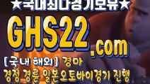 국내경마 ༽ GHS 22 ༽ 국내경마