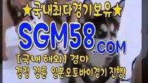 스크린경마사이트주소 ☛ ∋ SGM58 . COM ∋ ⊙ 제주경마