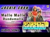 Jackie Chan - Malle Malle Dundumalle | Audio Song | Suman, Thriller Manju, Arun Pandyan