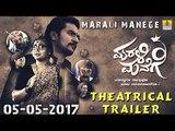 New Kannada Movie 2017 - Marali Manege - Theatrical Trailer - Releasing on 05.05.2017