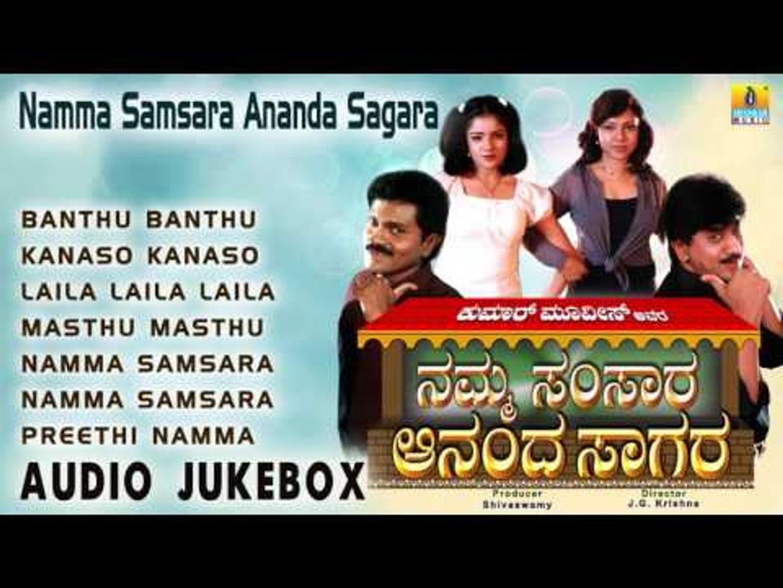 Namma Samsara Ananda Sagara I Audio Jukebox I Vinod Raj, Kumar Govind, Thara I Jhankar Music