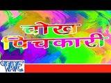 चोख पिचकारी - Chokh Pichkari - Bhojpuri Hit Holi Songs - Holi Songs 2015 HD