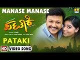 "Pataki - ""Manase Manase"" HD Video Song   Ganesh, Ranya Rao   Arjun Janya"
