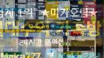 파워볼가족방✂【톡:Maka777】『마카오팀 가족방』