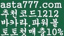 【이더게임】[[✔첫충,매충10%✔]]⛹️♂️파워볼마틴프로그램【asta777.com 추천인1212】파워볼마틴프로그램✅ 파워볼 ౯파워볼예측 ❎파워볼사다리  ౯파워볼필승법౯ 동행복권파워볼✅ 파워볼예측프로그램 ❎파워볼알고리즘 ✳파워볼대여 ౯파워볼하는법౯ 파워볼구간❇⛹️♂️【이더게임】[[✔첫충,매충10%✔]]
