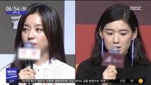 [투데이 연예톡톡] 한효주·정은채, '버닝썬 루머' 법적 대응