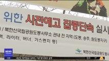 [스마트 리빙] 등산 시 라이터 휴대하면 과태료 30만 원