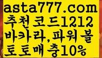 【파워볼작업】[[✔첫충,매충10%✔]]카지노사이트추천【asta777.com 추천인1212】카지노사이트추천✅카지노사이트♀바카라사이트✅ 온라인카지노사이트♀온라인바카라사이트✅실시간카지노사이트∬실시간바카라사이트ᘩ 라이브카지노ᘩ 라이브바카라ᘩ 【파워볼작업】[[✔첫충,매충10%✔]]