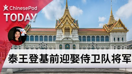 ChinesePod Today: Thai King Wedded General Days Before Coronation (simp. character)