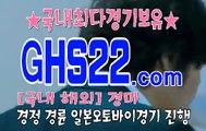 인터넷실시간경마 GHS 22 . 컴 ꎍ 스크린경마
