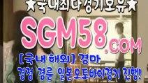 온라인경마사이트주소 •́ (SGM 58. 시오엠) •́