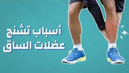 أسباب الشد العضلي في الساق أثناء النوم موضوع