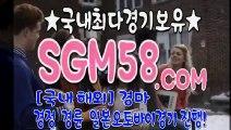 금요경마사이트 • SGM58.시오엠 •
