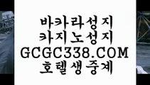 카지노마발이】 【 GCGC338.COM 】오리엔탈카지노✅ 인터넷바카라사이트 외국인카지노✅카지노마발이】