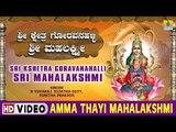 Amma Thayi Mahalakshmi - Sri Kshetra Goravanahalli Sri Mahalakshmi - Kannada Devotional Song