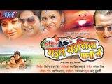 तोहरे कारन गइल भेसिया - Bhojpuri Film I Tohre Karan Gail Bhesiya Pani Me I Pawan Singh I Full Movie