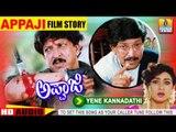 Appaji - Film Story Audio - feat. Dr Vishnuvardhan, Aamani