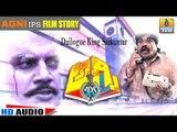 Agni IPS - Film Story Audio - feat Dialogue King Sai Kumar, Ranjitha