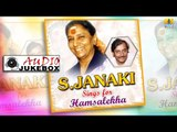 S Janaki Sings for Hamsalekha | S Janaki & Hamsalekha Combination Hit Kannada Songs | Audio Jukebox