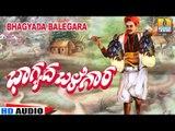 Bhagyada Balegara - Kannada Traditional Folk Song - B R Chaya, K Yuvaraj