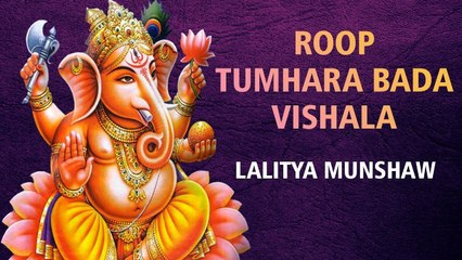 Ganesh Chaturthi Special | Roop Tumhara Bada Vishala | Lord Ganesha Bhajan | Lalitya Munshaw