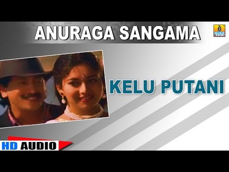 Kelu Putani | Anuraga Sangama | feat Kumar Govind, Ramesh, Sudharani