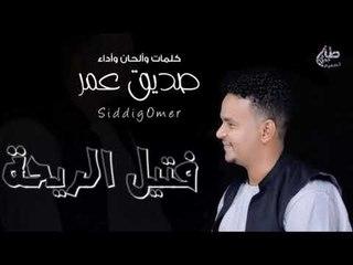 صديق عمر فتيل الريحة  اغاني سودانيه 2019