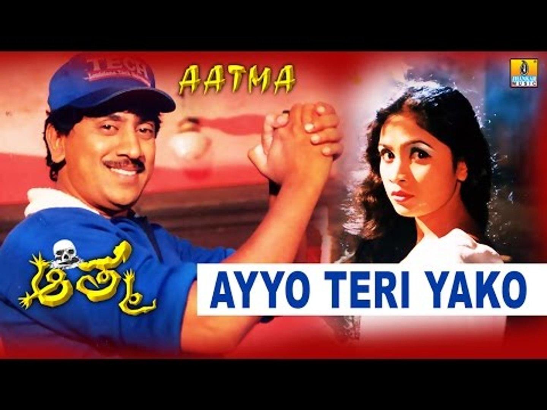 Ayyo Teri Yako | Aatma Kannada Movie | feat Kumar Govind, Charanraj, Sharan