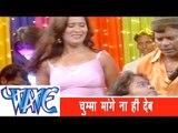 चुम्मा मांगे ना - Abhi Uoo Na Hoi | Bijali Rani | Bhojpuri Hit Song WithDance 2014