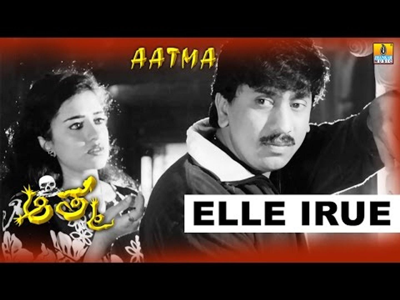 Elle Iru | Aatma Kannada Movie | feat Kumar Govind, Charanraj, Sharan