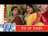 """सेज हम सजाई - Latest Bhojpuri Song    Bawal Kaile Baa - Sandeep Kumar """"Sandey"""" 2015"""