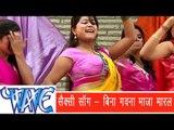 "Latest Bhojpuri Song 2015    बिना गवने मजा मरल - Bawal Lagelu - Sandeep Kumar ""Sandey"""