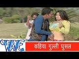 Latest Bhojpuri Song 2015    कहिया हमर गुल्ली घुसी - Babal lagelu - Sandeep Kumar