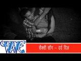 "Bhojpuri Love Song 2015 || दिल के दरदिया - Babal lagelu || Sandeep Kumar ""Sandey"""