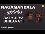 Satyulya Shilavati | Nagamandala Kannada Movie | Prakash Rai, Vijayalakshmi