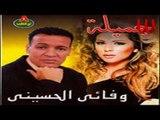 Wafaay El Hussiny -  Yale Sam3ne / وفائي الحسيني - ياللي سامعني