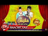 مهرجان مفيش صاحب علي حق غناء حسن البرنس ( شبيك لبيك ) توزيع المايسترو احمد شيكو 2017 على شعبيات