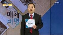 [11월 25일 시민데스크] 매체 비평 / YTN