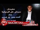 مهرجان صبحلى على الرجولية غناء احمد بيجو - شيندى توزيع بيجو 2017 حصريا على شعبيات