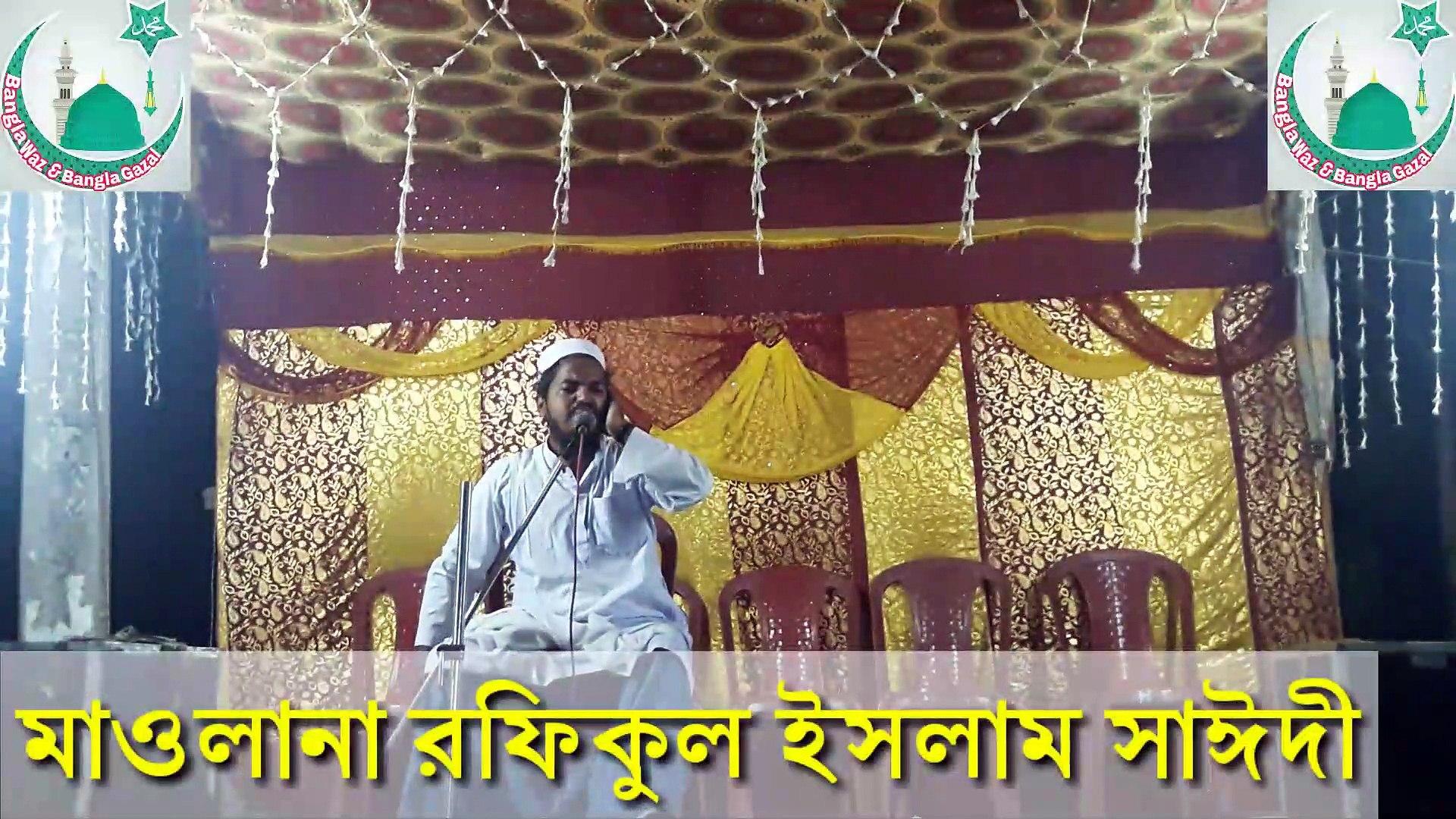 New Bangla Waz Rafiqul Islam | নুতন বাংলা ওয়াজ রফিকুল ইসলাম