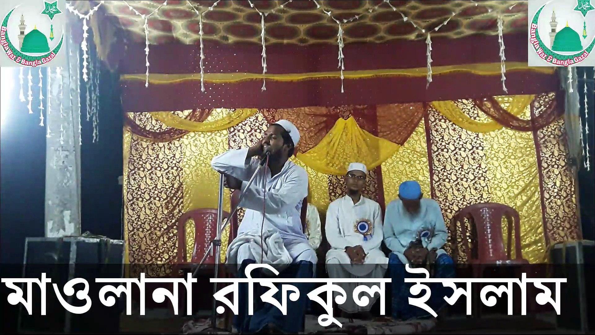 New Bangla Waz Rafiqul Islam | নুতন বাংলা ওয়াজ রফিকুল ইসলাম || Part - 3