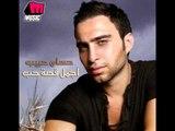 Hossam Habib - Fi Ghamdet Ein / حسام حبيب - فى غمضة عين