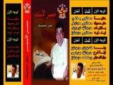 Hassan Al Asmar - Leah Leah   حسن الأسمر - لية لية