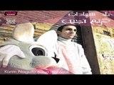 Karim Naguib - Omrak   كريم نجيب - عمرك