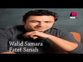 Waleed Samarah - Fatet Sana / وليد سمارة - فاتت سنة
