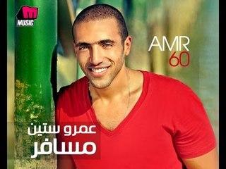 Amr 60 - Mate'melish Hessabek / عمرو ستين - متعمليش حسابك