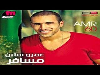Amr 60 - Agmal Haga / عمرو ستين -  أجمل حاجة