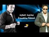 Mohamed Sowayed - Ghalta Mota3amada   محمد سويد - غلطة متعمدة