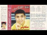 Hany El Hussiny - Bet7ebeny   هانى الحسينى - بتحبنى
